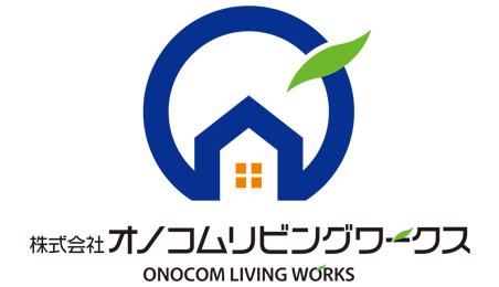 株式会社オノコムリビングワークス