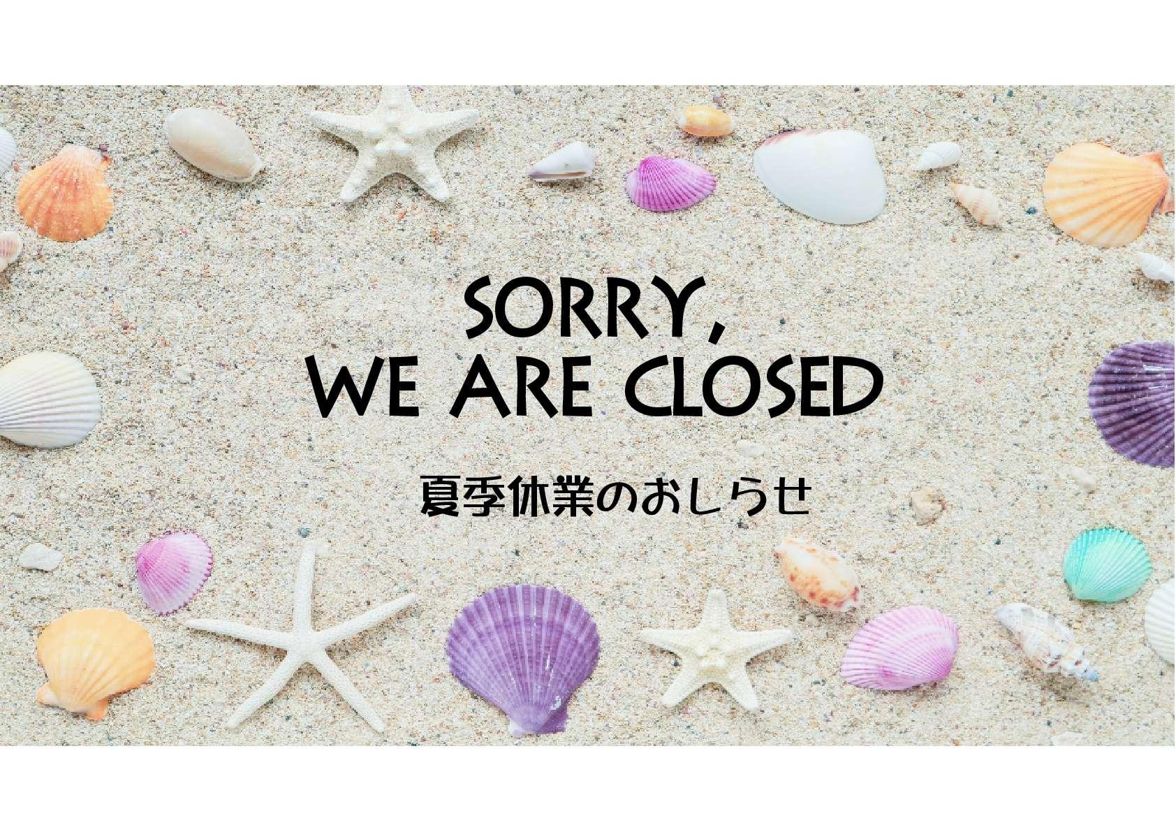*** 夏季休業のお知らせ ***