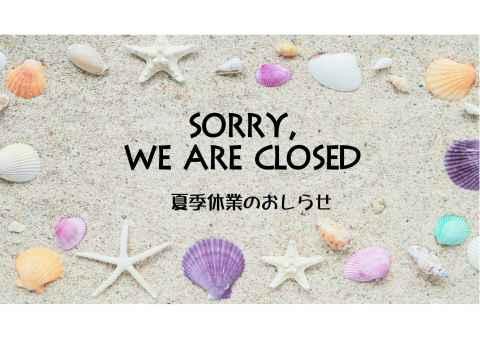 ****夏季休業のおしらせ****