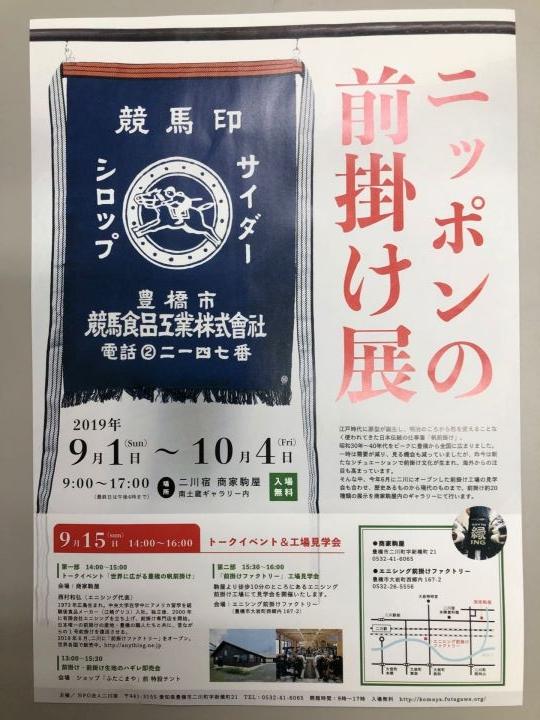 ニッポンの前掛け展【二川 商家駒屋】ワクワクブログ