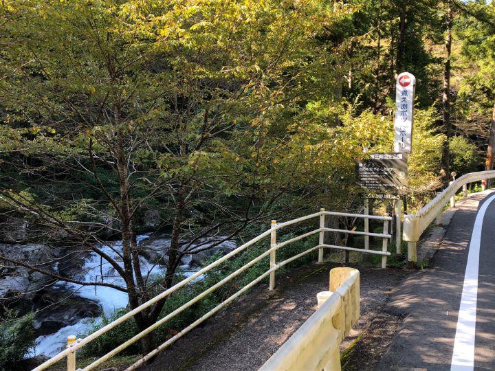 煮え渕ポットホール【東栄町】ワクワクブログ