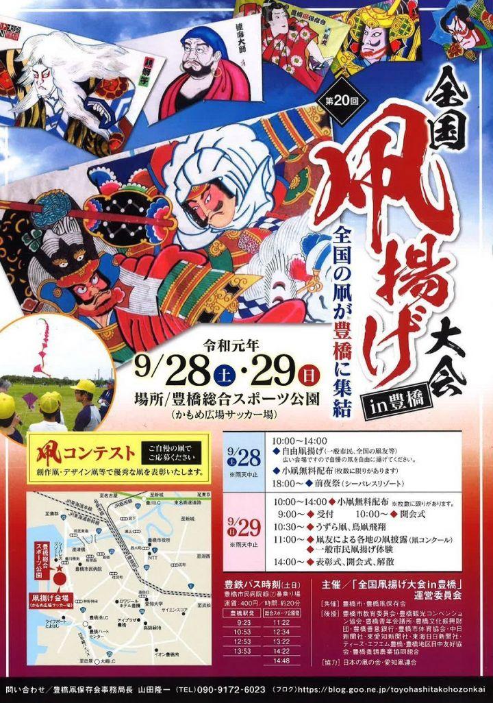 全国凧揚げ大会【豊橋市】ワクワクブログ