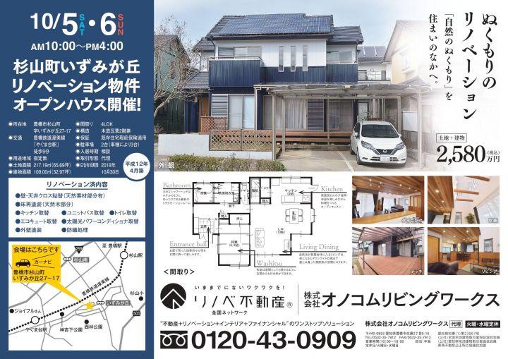 杉山町リノベーション物件!見学会開催!!