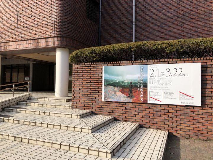 災害の歴史【豊橋市美術博物館】スタッフブログ
