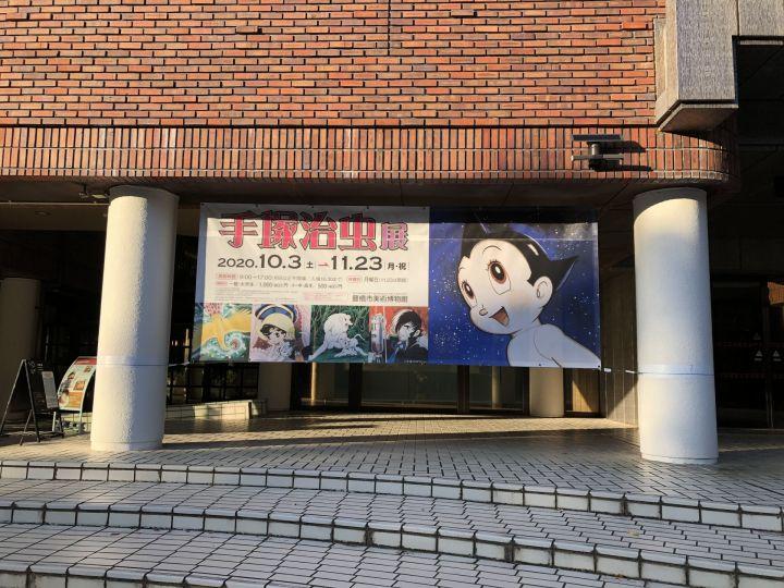 手塚治虫展【豊橋市美術博物館】ワクワクブログ