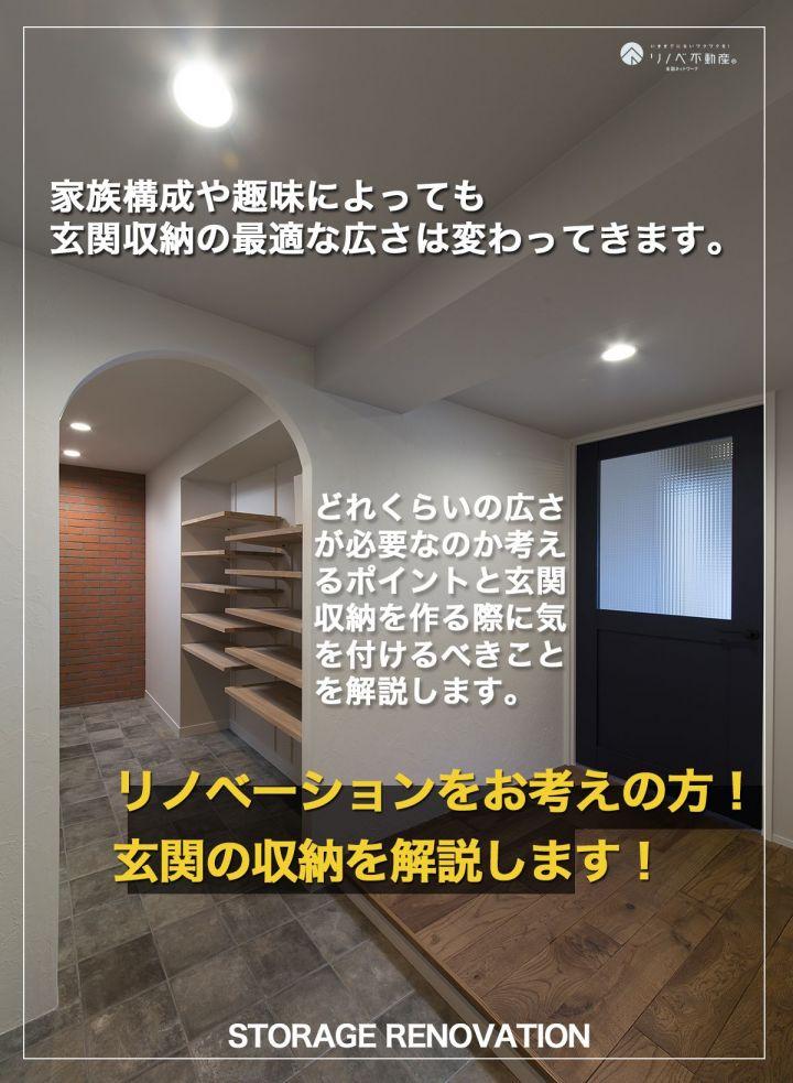 リノベーションをお考えの方!玄関の収納を解説します!