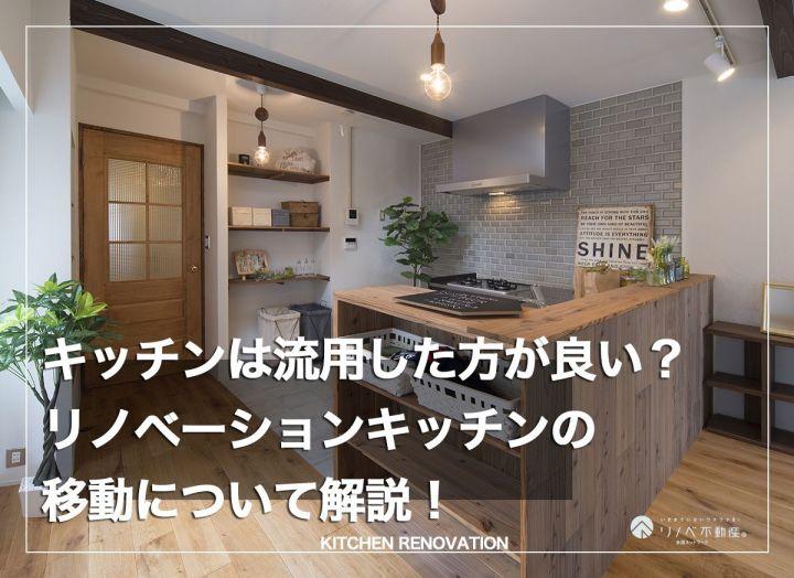 キッチンは流用した方が良い?リノベーションキッチンの移動について解説!