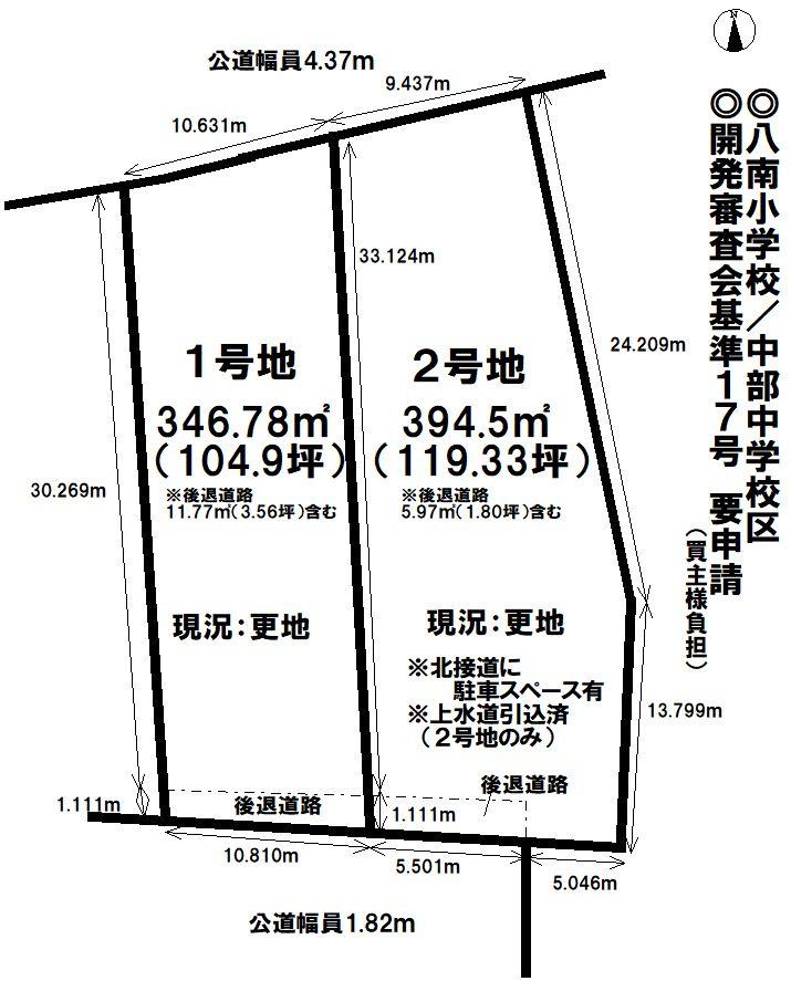 【NEW】豊川市八幡町分譲地【建築条件なし!】