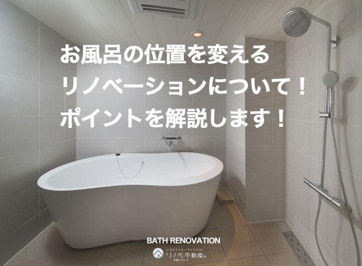 お風呂の位置を変えるリノベーションについて!ポイントを解説します!