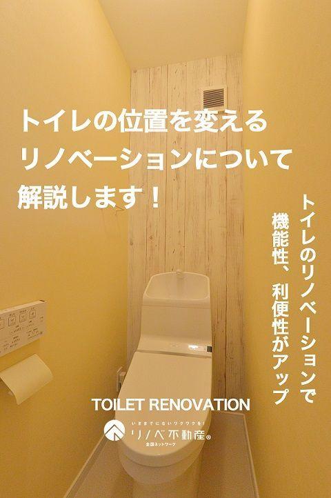 トイレの位置を変えるリノベーションについて解説します!