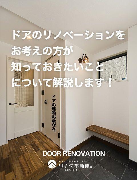 ドアのリノベーションをお考えの方が知っておきたいことについて解説します!