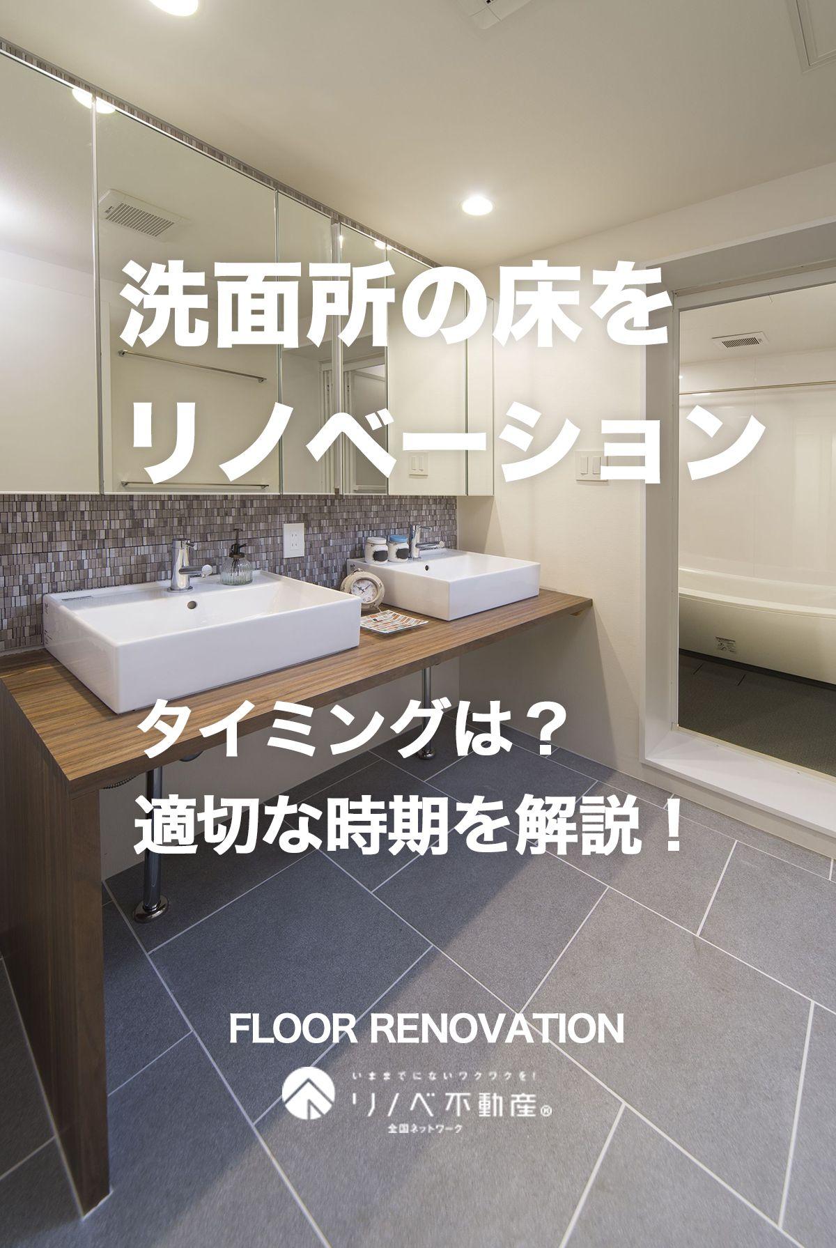 洗面所の床をリノベーションするタイミングは?適切な時期を解説!