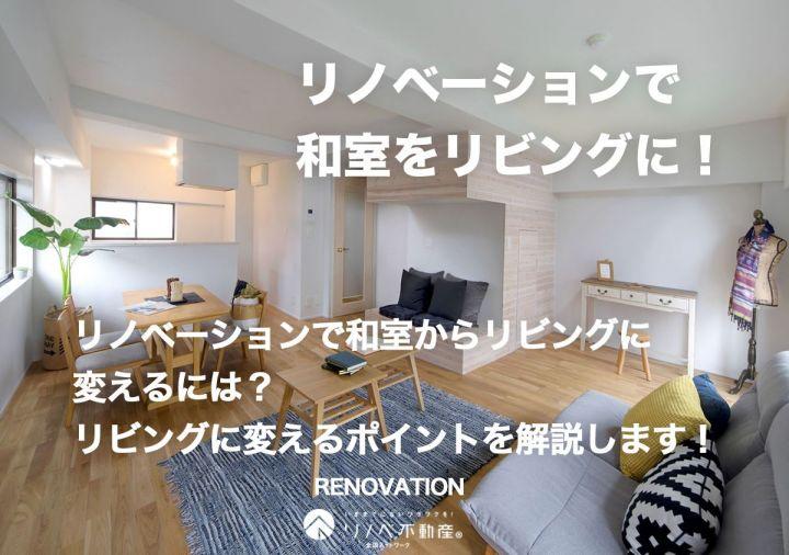 リノベーションで和室からリビングに変えるには?リビングに変えるポイントを解説します!