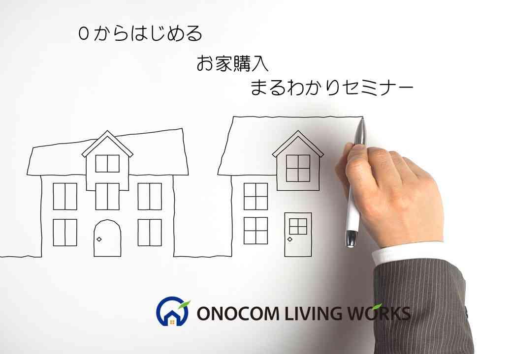 【お住まい探し初心者の方限定】0からはじめるお家購入まるわかりセミナー