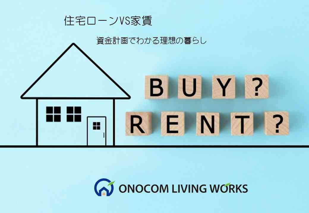 【住宅ローンVS家賃】資金計画でわかる理想の暮らし